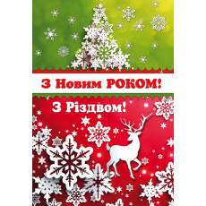 """Открытка """"З Новим Роком та Різдвом!"""" Et-K-1399y"""