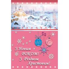 """Открытка """"З Новим Роком та Різдвом!"""" Et-K-1404y"""