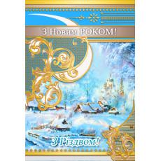 """Открытка """"З Новим Роком та Різдвом!"""" Et-K-1406y"""