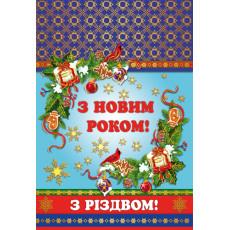 """Открытка """"З Новим Роком та Різдвом!"""" Et-K-1407y"""
