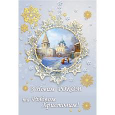 """Открытка """"З Новим Роком та Різдвом!"""" Et-K-1408y"""