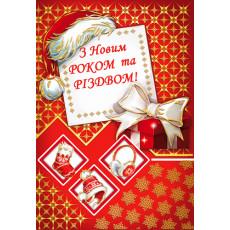 """Открытка """"З Новим Роком та Різдвом!"""" Et-K-1409y"""