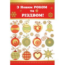 """Открытка """"З Новим Роком та Різдвом!"""" Et-K-1410y"""