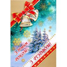 """Открытка """"З Новим Роком та Різдвом!"""" Et-K-1411y"""
