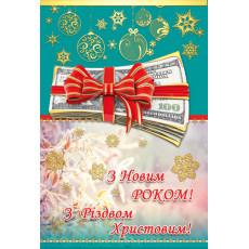 """Открытка """"З Новим Роком та Різдвом!"""" Et-K-1412y"""