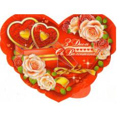 Открытка «З Днем Святого Валентина!» 14-Ex20-B1-01y