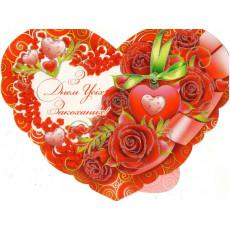 Открытка «З Днем Святого Валентина!» 14-Ex20-B1-02y
