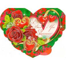 Открытка «З Днем Святого Валентина!» 14-Ex20-B1-03y