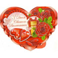 Открытка «З Днем Святого Валентина!» 14-Ex20-B1-04y