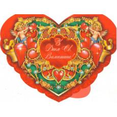Открытка «З Днем Святого Валентина!» 14-Ex20-B1-05y