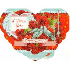 Открытка «З Днем Святого Валентина!» 14-Ex20-B1-06y