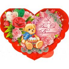 Открытка «З Днем Святого Валентина!» 14-Ex20-B1-07y