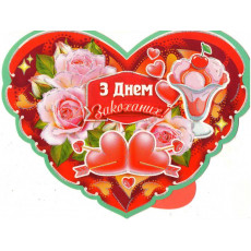 Открытка «З Днем Святого Валентина!» 14-Ex20-B1-08y