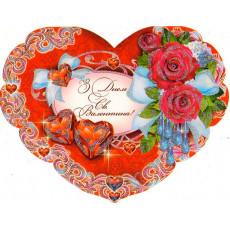 Открытка «З Днем Святого Валентина!» 14-Ex-B1-01y