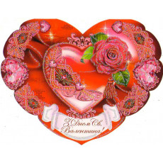 Открытка «З Днем Святого Валентина!» 14-Ex-B1-02y