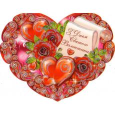 Открытка «З Днем Святого Валентина!» 14-Ex-B1-03y