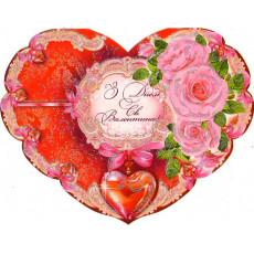 Открытка «З Днем Святого Валентина!» 14-Ex-B1-04y