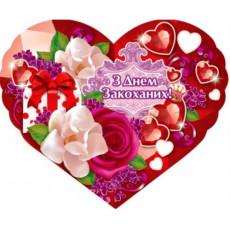 Открытка гигант уменьшенный «З Днем Святого Валентина!» 14-Ex-MG-02y