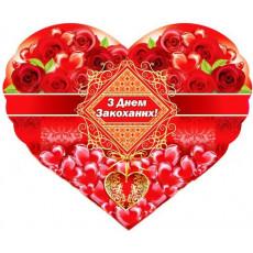 Открытка гигант уменьшенный «З Днем Святого Валентина!» 14-Ex-MG-04y