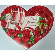 Открытка гигант уменьшенный «З Днем Святого Валентина!» 14-Ex20-mSG-01y