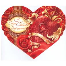 Открытка гигант уменьшенный «З Днем Святого Валентина!» 14-Ex-mSG-01y