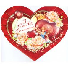 Открытка гигант уменьшенный «З Днем Святого Валентина!» 14-Ex-mSG-03y