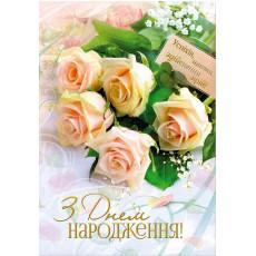 "Открытка ""З Днем Народження!"" fr-g-4262"