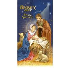 Открытка «Веселих свят. Різдва Христового!» Fr-E-4202