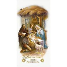 Открытка «Веселих Свят! Різдва Христового!» Fr-E-4497