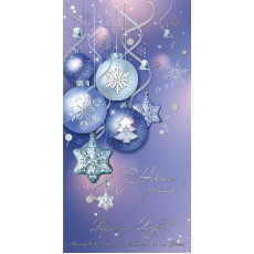 Открытка «З Новим Роком! Радісного Різдва!» Fr-E-4510