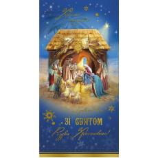 Открытка «Зі Святом Різдва Христового!» Fr-E-4631