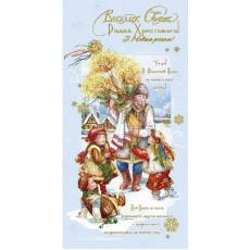 Открытка «Веселих свят. Різдва Христового! З Новим Роком!» Fr-E-4633