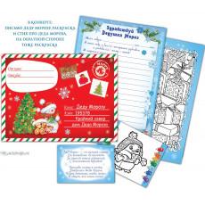 Письмо Деду Морозу ED-KB1-001
