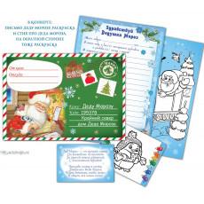 Письмо Деду Морозу ED-KB1-002