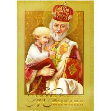 Открытка «Від Святого Миколая!» fr-p-2614