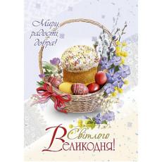 Набор 10 шт. одинарных открыток «Світлих Великодніх Свят!» fr-p-4443