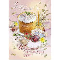 Набор 10 шт. одинарных открыток «Світлих Великодніх Свят!» fr-p-4444