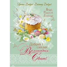 Набор 10 шт. одинарных открыток «Світлих Великодніх Свят!» fr-p-4445