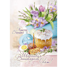 Набор 10 шт. одинарных открыток «Світлих Великодніх Свят!» fr-p-4448