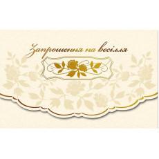 """""""Запрошення на Весілля"""" FR-B-2495"""