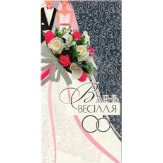 """Открытка """"В день Весілля"""" FR-E-3745"""