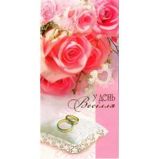 """Открытка """"У день Весілля"""" FR-E-3752"""