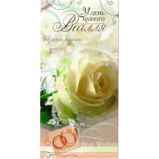 """Открытка """"У день Вашого Весілля"""" FR-E-3755"""