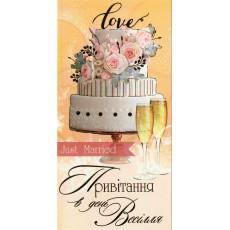 """Открытка """"Привітання в день Весілля"""" FR-E-4156"""