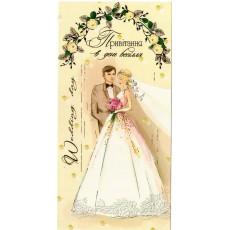 """Открытка """"Привітання в день Весілля"""" FR-E-4157"""
