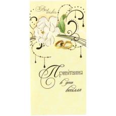 """Открытка """"Привітання в день весілля"""" FR-E-4165"""