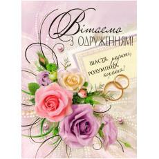 Открытка «Вітаємо з одруженням!» FR-G-4191