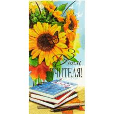 Открытка «З Днем Учителя!» Fr-E-4141