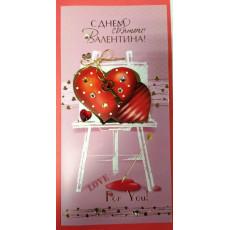 """Открытка ручной работы """"З Днем Святого Валентина!"""" 14-Fr-P-1035"""