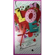 """Открытка ручной работы """"Love!"""" 14-Fr-P-1037"""
